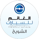 Yusuf A. Alghanim and Sons - Shuwaikh Office