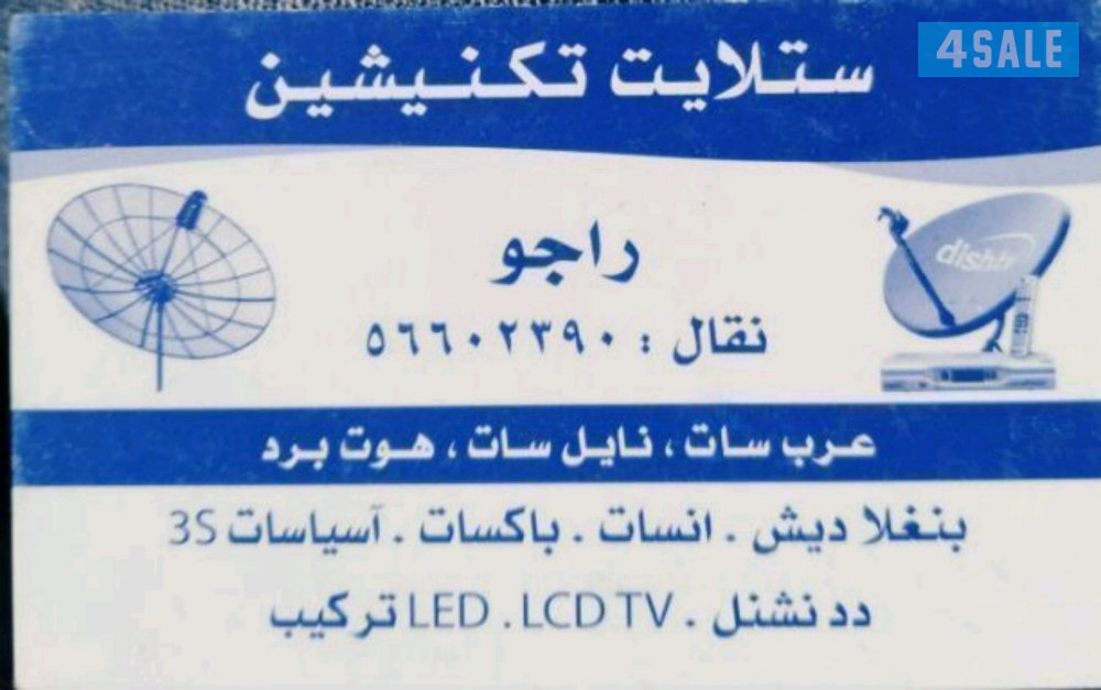 4Sale للبيع - Kuwait - Indian Sattillite Technician 56602390