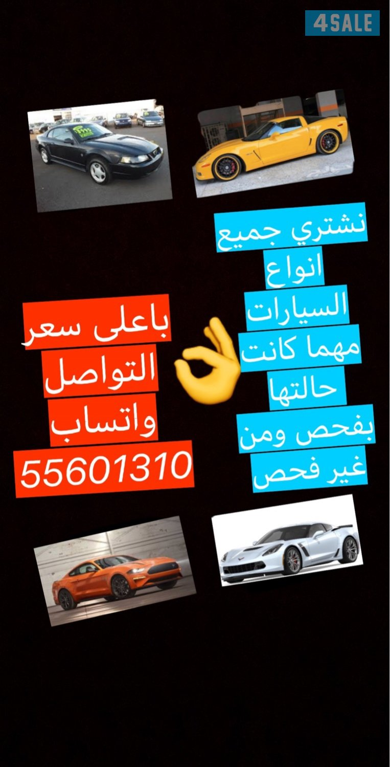 Buy all kinds of cars at market prices