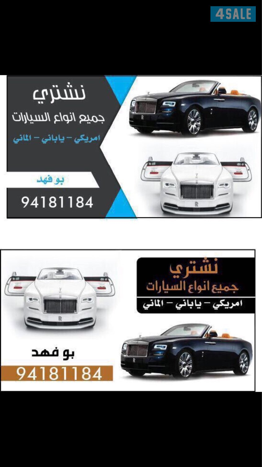 Buy all kinds of cars 94181184